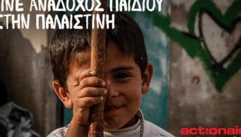 Γίνε ανάδοχος παιδιού στην Παλαιστίνη
